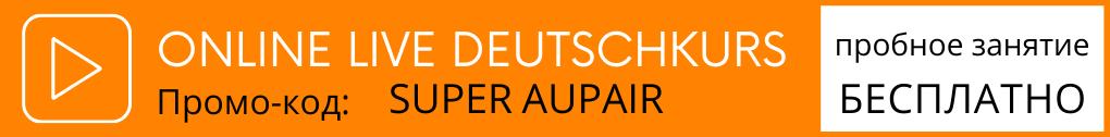 Онлайн курс немецкого языка от PROAUPAIR24