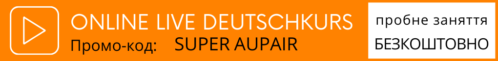 Онлайн курс німецької мови від PROAUPAIR24